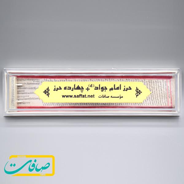 حرز امام جواد علیه السلام بعلاوه چهارده حرز