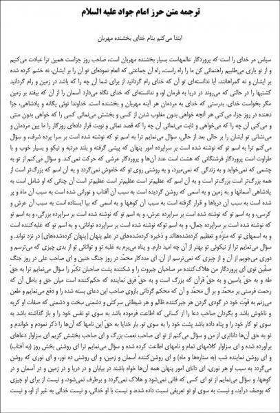 ترجمه حرز امام جواد علیه السلام