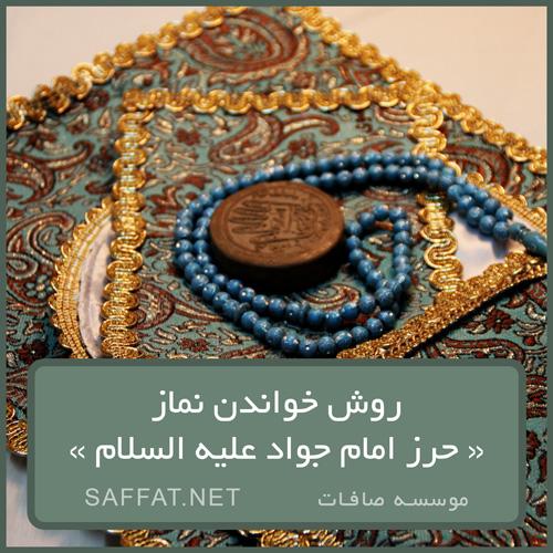 نماز حرز امام جواد علیه السلام