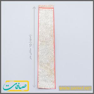 حرز امام جواد دستنویس