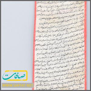 حرز جواد علیه السلام دستنویس