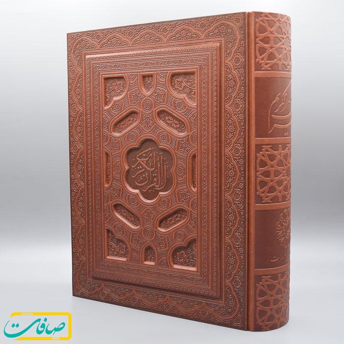 قرآن نفیس عروس و داماد