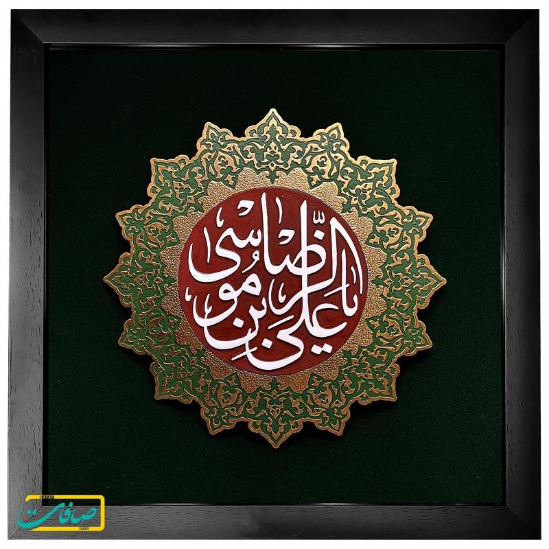 تابلو رزین یا علی بن موسی الرضا